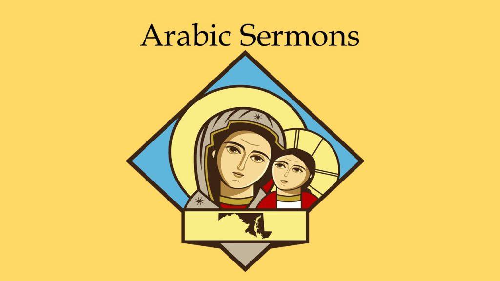 Arabic Serrmons